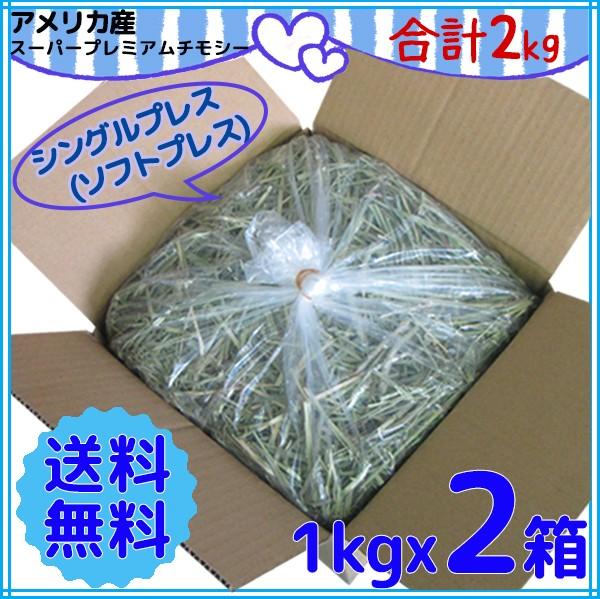 チモシー シングルプレス(ソフトプレス)2kg (1kgx...