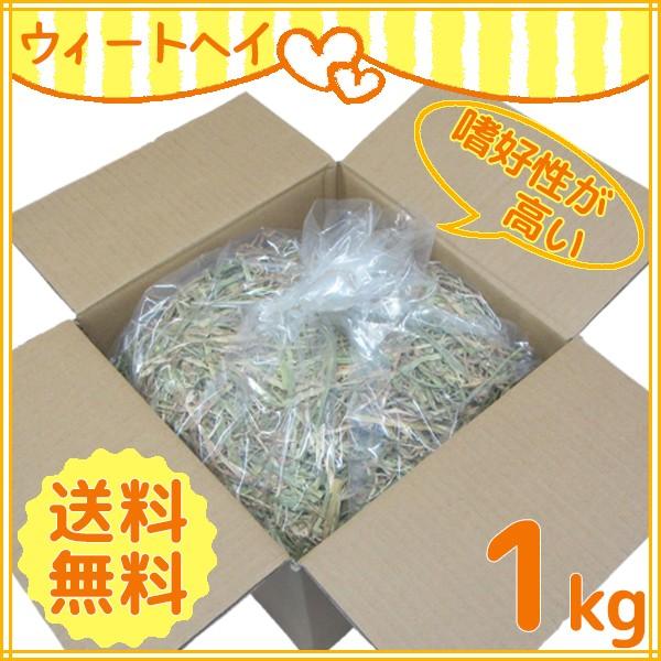 ウィートヘイ 1kg×1箱