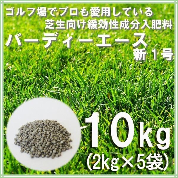 肥料 バーディーエース新1号 10kg(2kgx5袋)