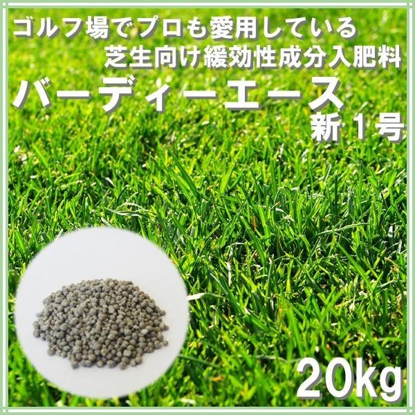 肥料 バーディーエース新1号 20kg