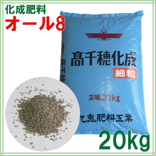 肥料 オール8(8-8-8)細粒 20kg
