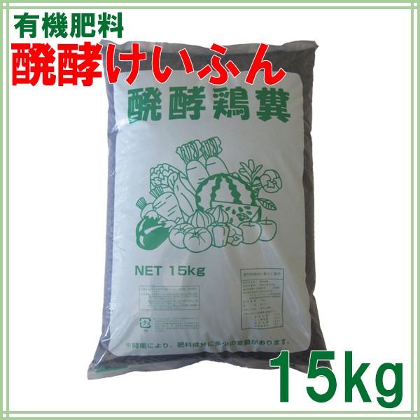 肥料 醗酵けいふん 15kg