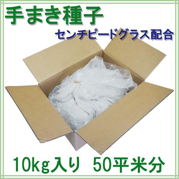 手まき種子 センチピードグラス配合10kg入 50平米...
