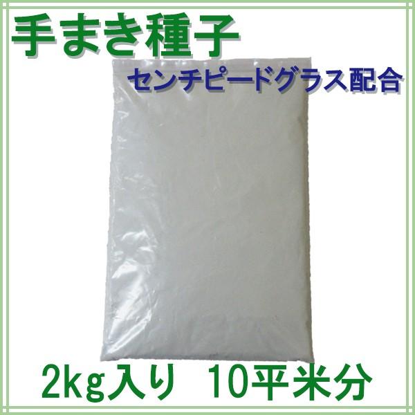 手まき種子 センチピードグラス配合2kg入 10平米...