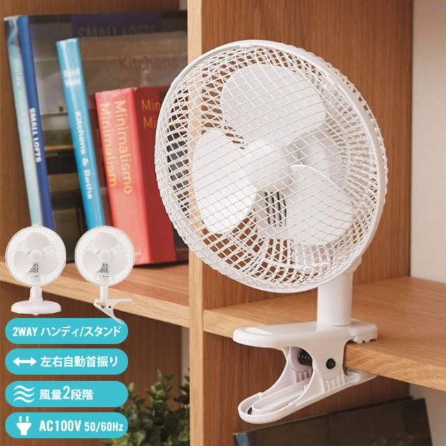クリップ 扇風機 クリップ式扇風機 おしゃれ 2WAY...