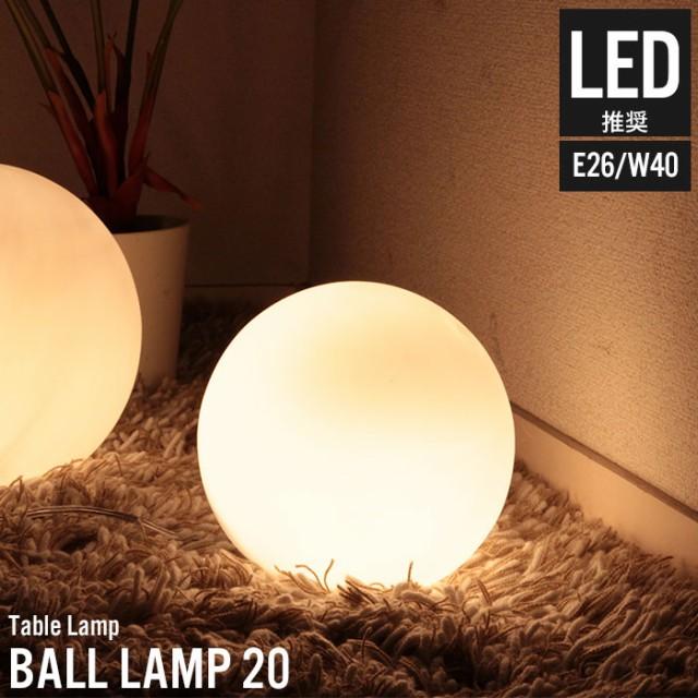 インテリアライト LED対応 おしゃれ ボール型 20 ...
