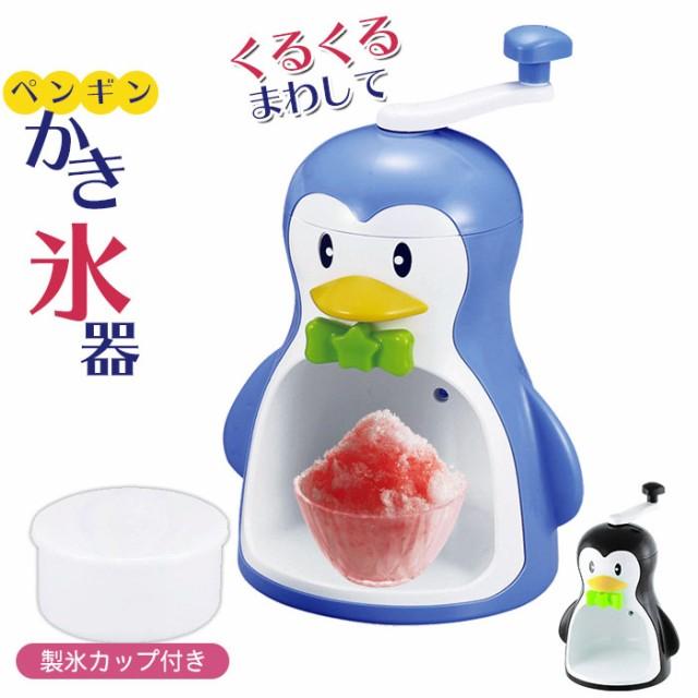 かき氷器 ふわふわ 手動 かき氷機 日本製 かき氷 ...