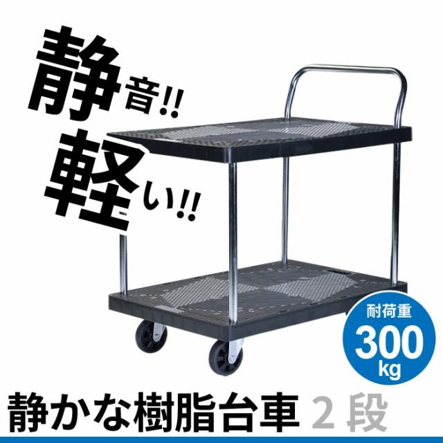 台車 静音 2段 積載重量:300kg 静 樹脂製