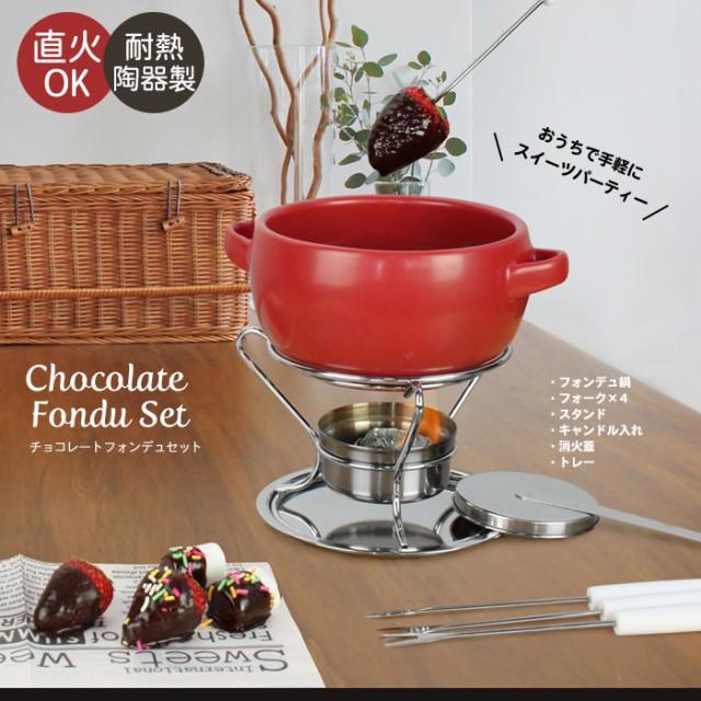 チョコレートフォンデュセット フォーク4本付 固...