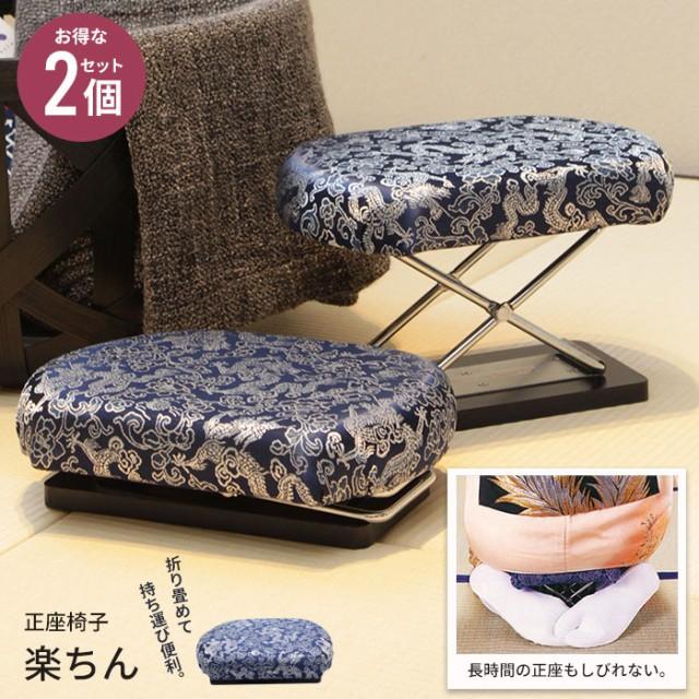 簡易型 軽い 携帯用 正座 2個組 椅子 法事 書道 ...