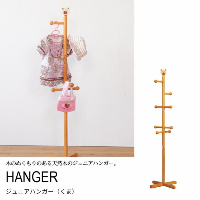 ハンガーラック 子供 くま 木製 ジュニアハンガー...
