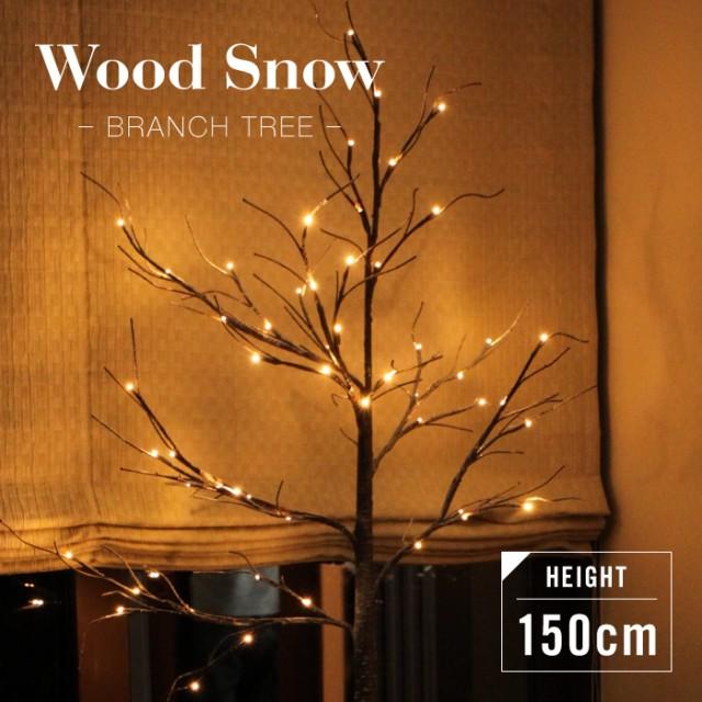 ツリー LEDライト ブランチツリー オブジェ イルミネーション ライト クリスマス 電飾 インテリア 150cm ウッド スノー 雪 ホワイト 点灯