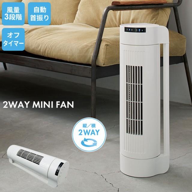 省スペース 扇風機 タワーファン 小型 おしゃれ ...