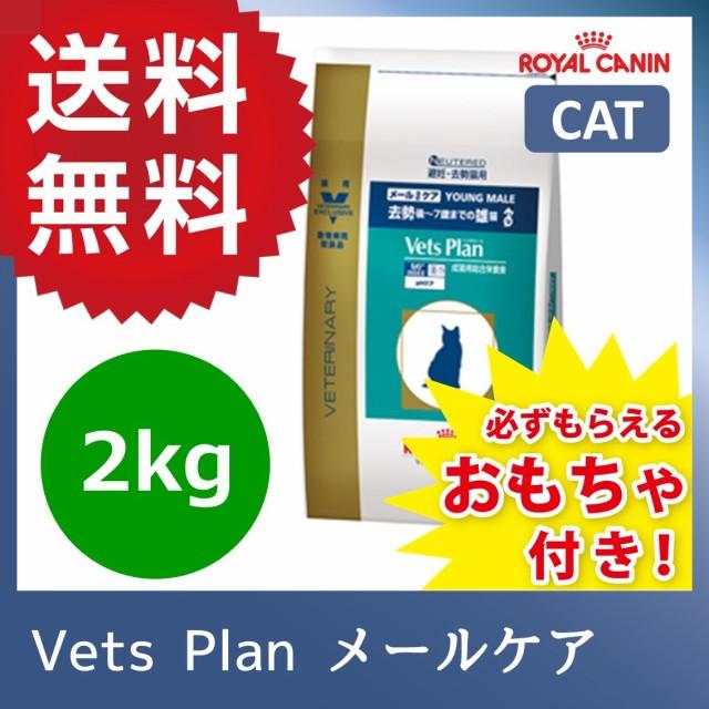 ロイヤルカナン 療法食 猫用  Vets Plan  メ...