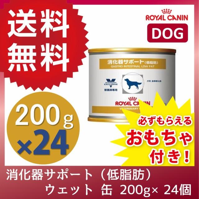 ロイヤルカナン 療法食 犬用 消化器サポート(...