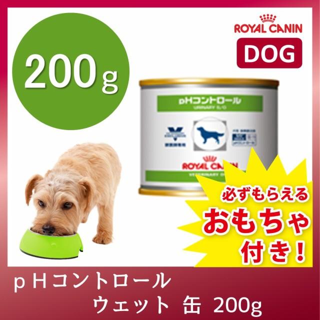 ロイヤルカナン 療法食 犬用 pHコントロール ...
