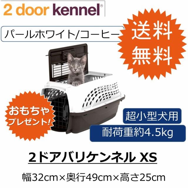 2ドア バリケンネル XS ホワイト 【必ずもら...