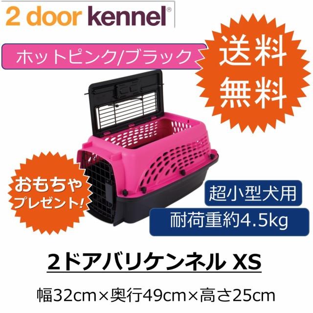 2ドア バリケンネル XS ピンク 【必ずもらえ...