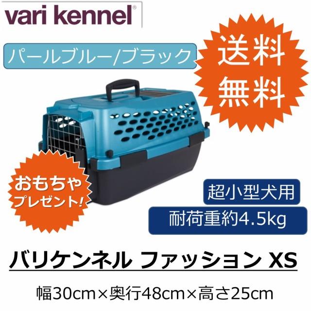 バリケンネル ファッション XS ブルー 0029695...