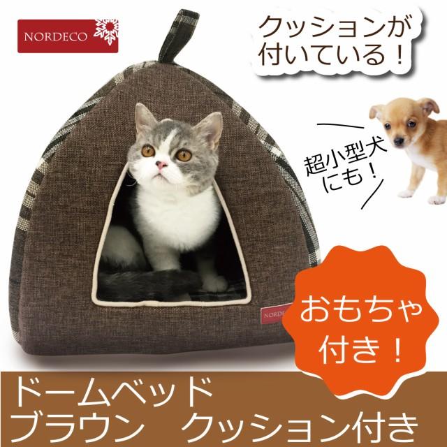NORDECO ドームベッド ブラウン 猫 犬 ベッド ...