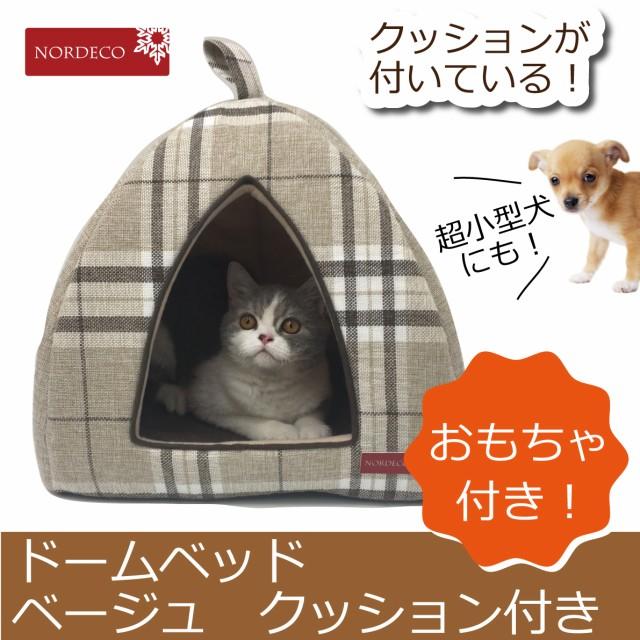 NORDECO ドームベッド ベージュ  猫用ベッド 超...