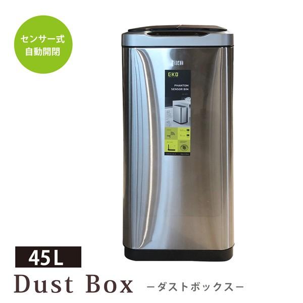 (欠品8/末入荷) ダストボックス ゴミ箱 45L セン...