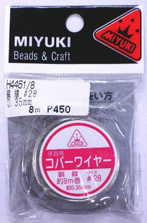 ミユキ 銅線#28 H4461/8 ビーズ用ワ...