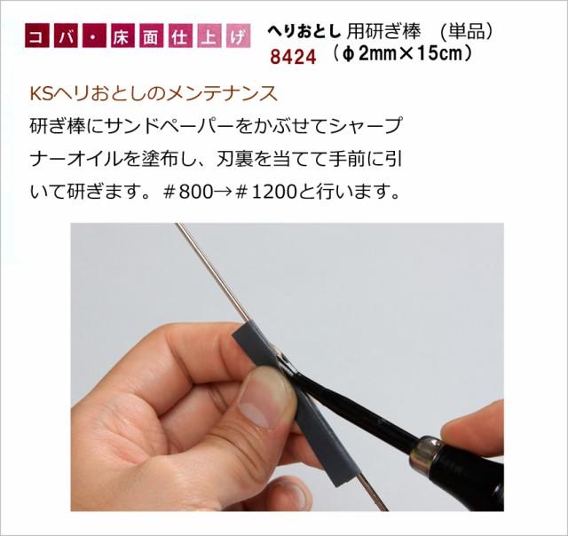 クラフト社 レザークラフトへりおとし用研ぎ棒(...