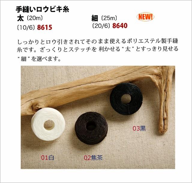 クラフト社 レザークラフト手縫いロウビキ糸 太...