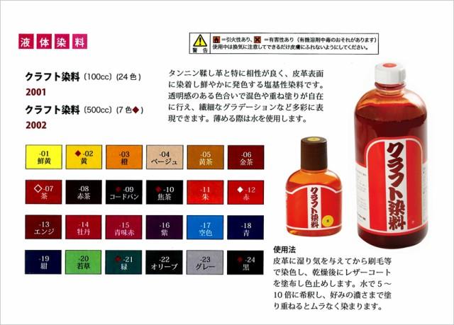 クラフト社 レザークラフト クラフト染料(100CC)...