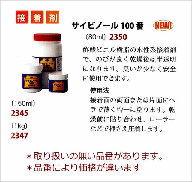 クラフト社 レザークラフトサイビノール100番(15...