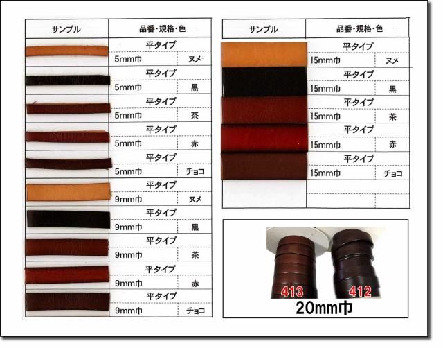 イタリアンレース(レザー)本革テープ 5mm巾(...