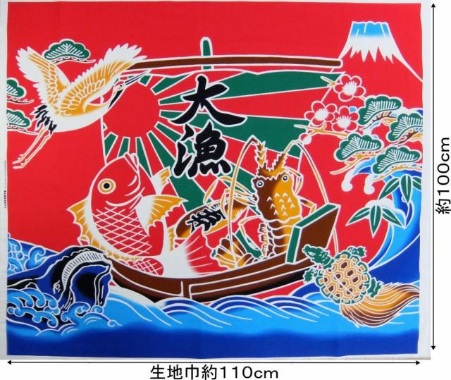 AP85801-1 ファブリックタペストリー 生地 大漁旗...