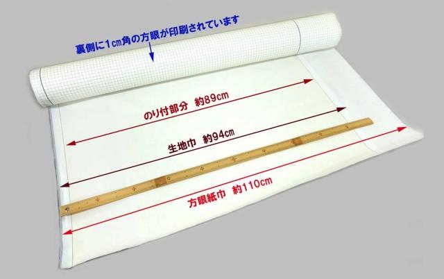 切り売り 方眼接着シート生地巾:約94cm