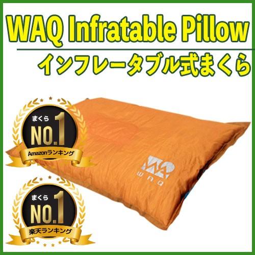 【送料無料】WAQ インフレータブルまくら【1年保...