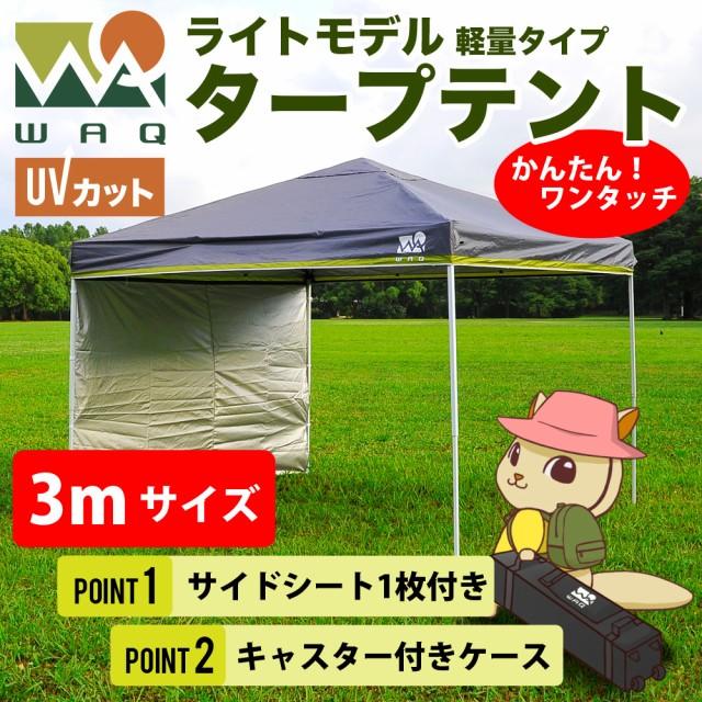 【送料無料】タープ テント 3m ライトモデル ター...