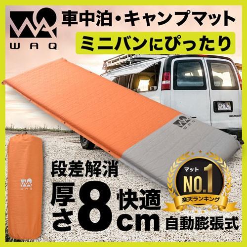 【送料無料】車中泊マット 8cm キャンピングマッ...