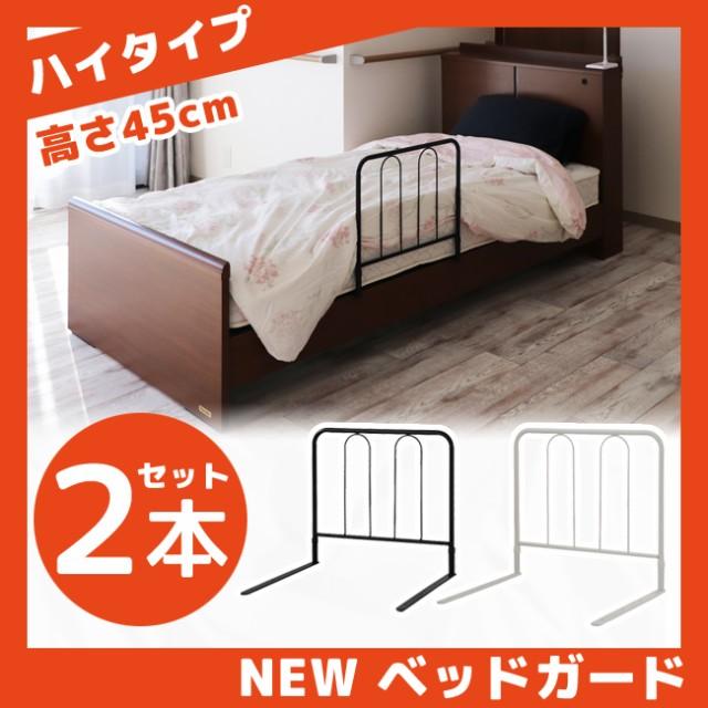 【2本セット】NEW ベッドガード ハイタイプ 2本セ...