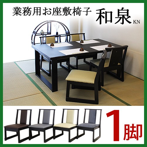 【数量限定特価】お座敷 座椅子 1脚売り料亭 旅館...