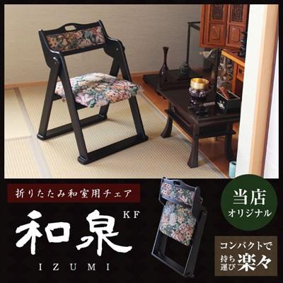 【アウトレット特価】お座敷 座椅子(折りたたみ...