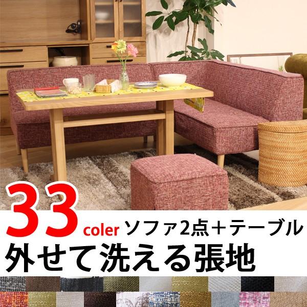 心地よい座り心地を追求した コンパクトなソファダイニング コーナータイプ LD  ソファ2点+テーブル 計3点セット