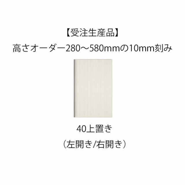 【受注生産品】【40上置き】シギヤマ ケースワー...