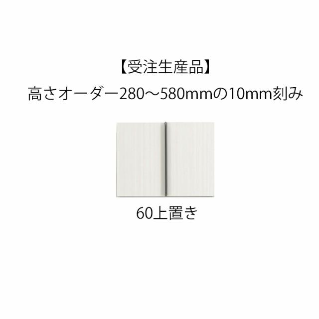 【受注生産品】【60上置き】シギヤマ ケースワー...