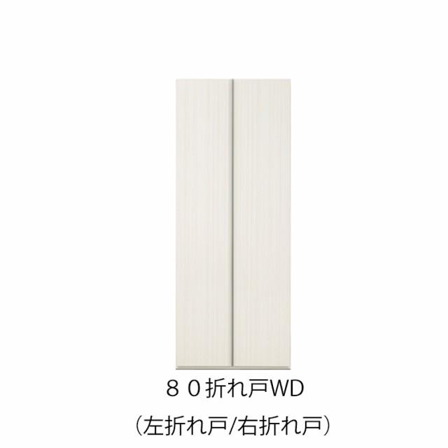 【80折れ戸WD】シギヤマ ケースワードローブ 洋...