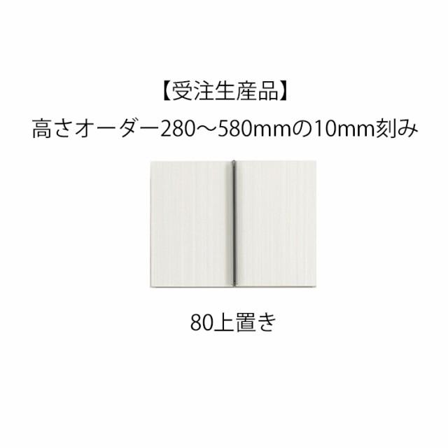 【受注生産品】【80上置き】シギヤマ ケースワー...