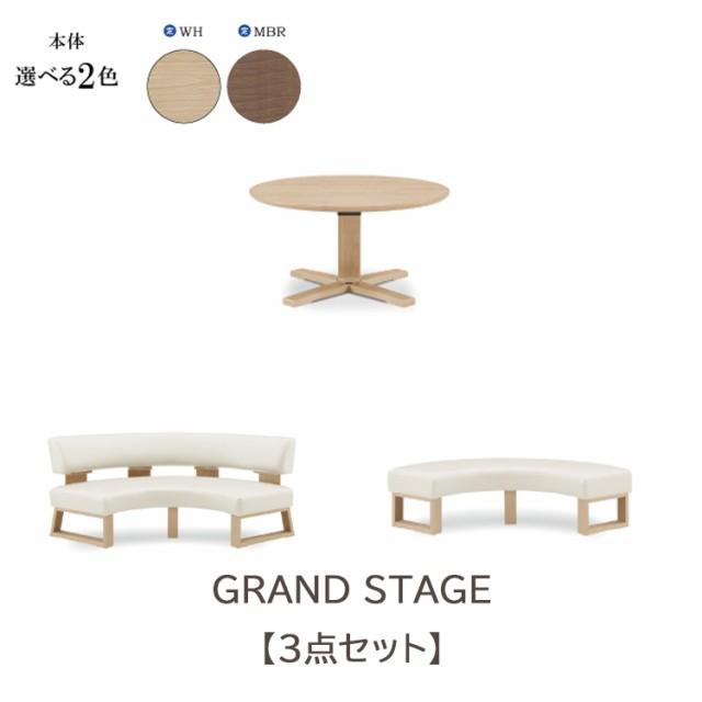 【リビングダイニング3点セット】【GRAND STAGEグ...
