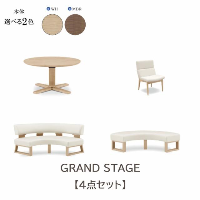 【リビングダイニング4点セット】【GRAND STAGEグ...
