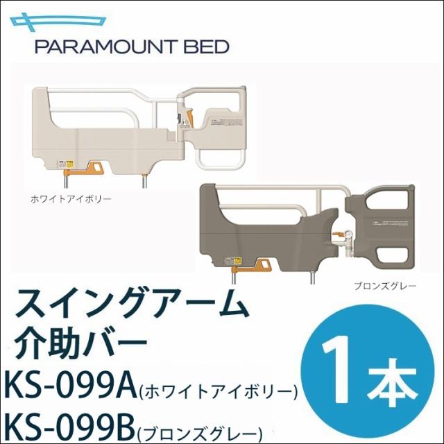 【KS-098A】【スイングアーム介助バー】ホワイト...