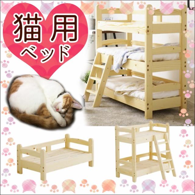 【ペット用ベッド】サイズは1段2段3段から カラー...