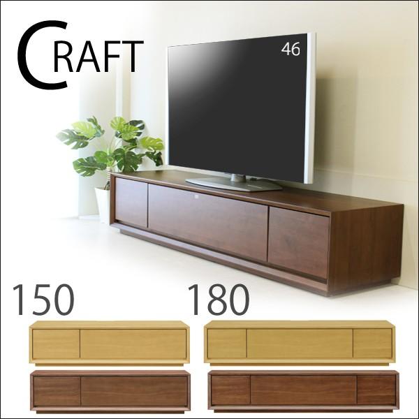 CRAFT クラフト テレビボード 150幅 180幅 ウォー...